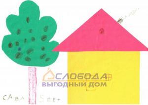 11. Лобовиков Савелий, 5 лет. Аппликация из бумаги.